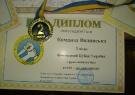 Диплом за друге місце у командному заліку вибороне командою Волинської області