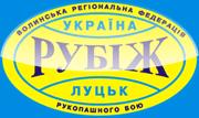 Волинська регіональна ФРБ «РУБІЖ»